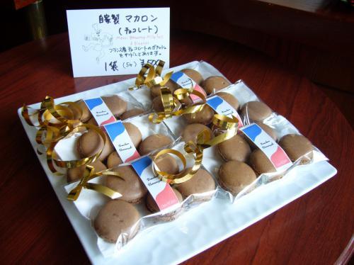 フランス産チョコレートが香る自家製マカロン♪