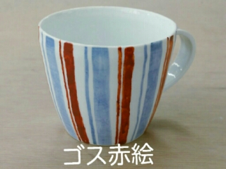 ゴス赤絵のカップは磁器粘土で作られています。