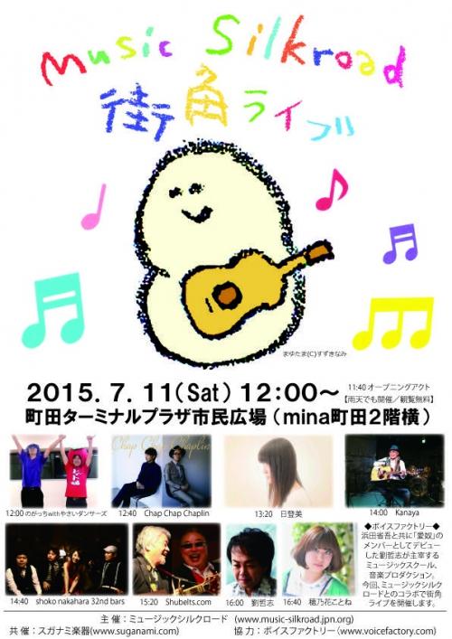 ミュージック シルクロード 街角ライブ!