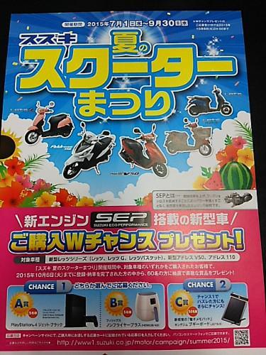 スズキ『夏のスクーターまつり』