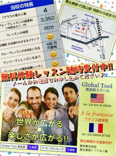ご新規お客様ご紹介♪~フランス語・英会話スクール~ 渋谷区