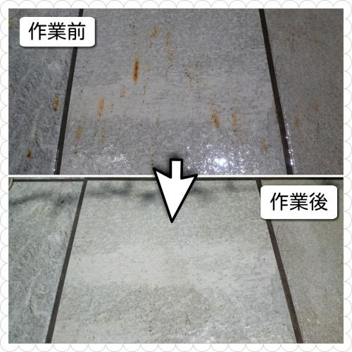 玄関外/石床の錆取り清掃