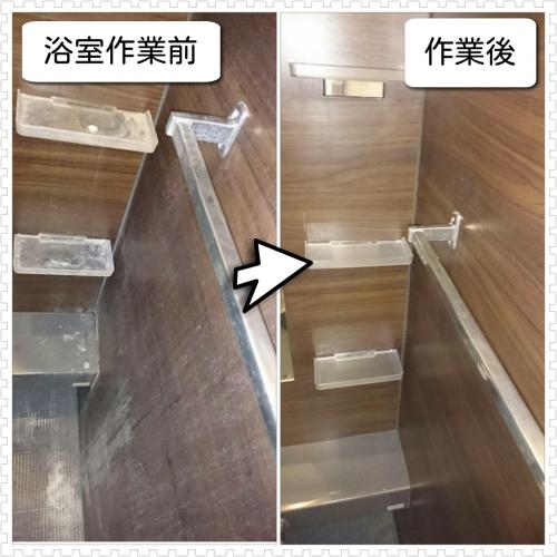 藤沢市お風呂の水垢清掃