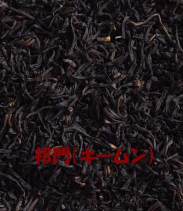 紅茶の産地 《キーマン》