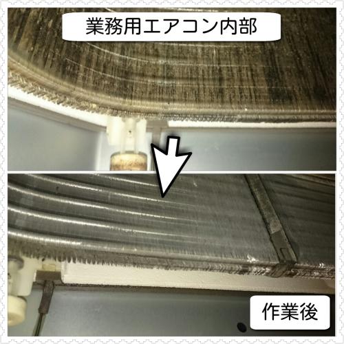 武蔵野市 お店のエアコン業務用