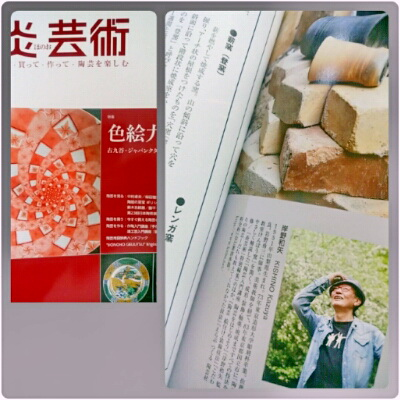 炎芸術123号(秋号)発売中。作陶入門講座連載しています。