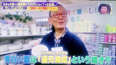 TBSテレビ「何で何で何で」今日放映されました。