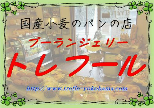 『上大岡フェスティバル』出店決定!!