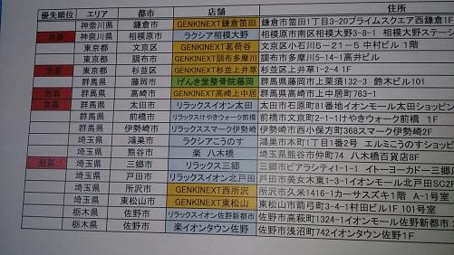 神奈川県整体求人 鎌倉市、相模原市