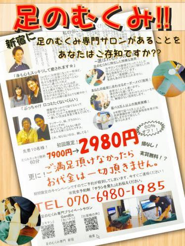 ご新規お客様ご紹介♪~マッサージ・サロン~ 新宿