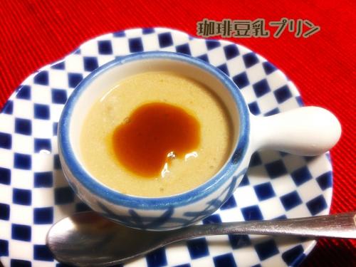 【珈琲豆乳プリン】マッサージ&カキラのお茶請け