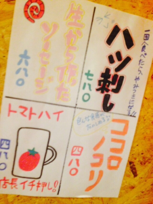 ホルモン全開!宴会メニューあり!渋谷で焼肉
