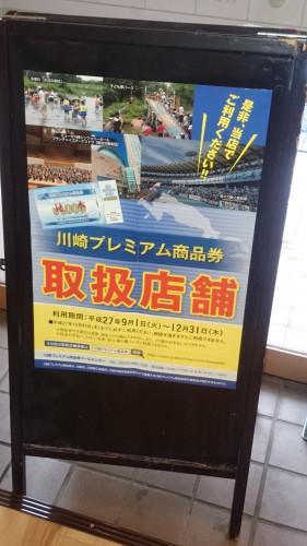 整体にも使えます!「川崎プレミアム商品券」