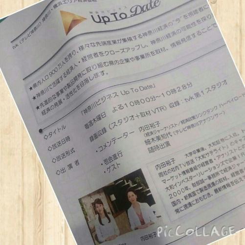 テレビ神奈川 プレスリリース