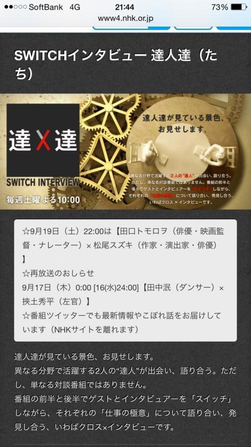 NHK Eテレで放送!