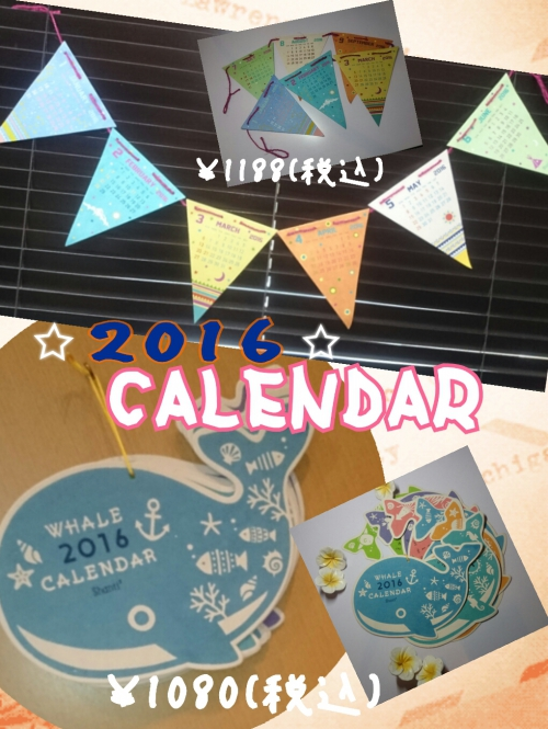 店販  2016年カレンダー