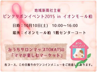 10/10(土)イオン柏ピンクリボンイベント2015