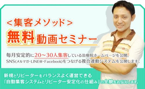 治療院集客動画セミナーを開催します。
