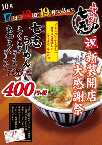 本日より3日間、鹿島田店で開店記念麺類300円引き