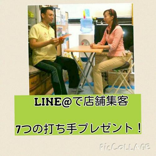 治療院 LINE@ 戦術 リピート率向上ノウハウ