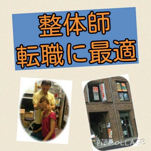 整体師 転職に最適 神奈川県で治療家募集