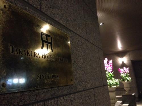 タカクラホテルへ出張マッサージ!タイ古式60分