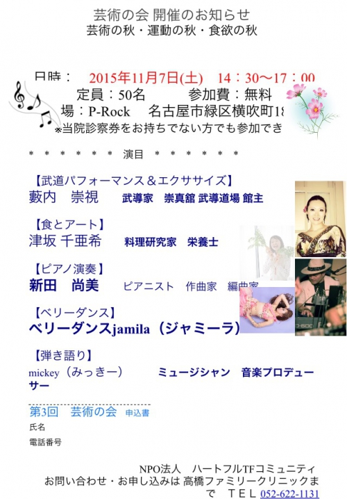 芸術の会in緑区ライブハウスP-rock