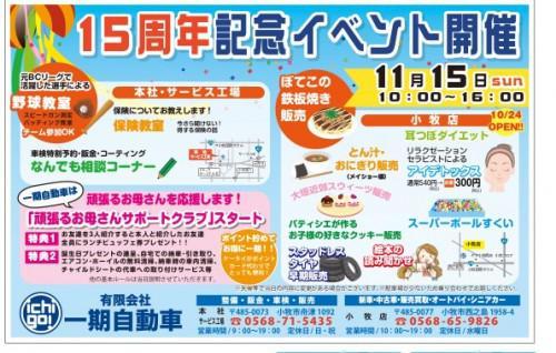 11月15日(日)イベント出店のお知らせ 小牧