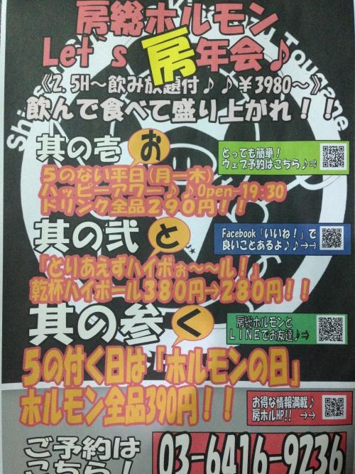 コスパ最高!本日5の付く『ホルモンの日』390円!