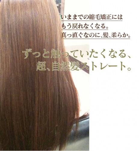 くせ毛でお悩みの方へ・・新感覚のエアーストレートを始めます☆