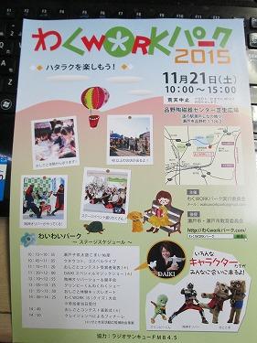 11月21日(土)イベント出店ののお知らせ 瀬戸市