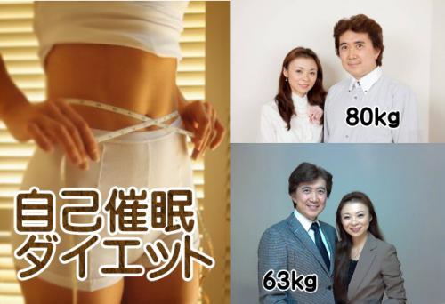 自己催眠ダイエット、諦めていた あなたも無理なく痩せます