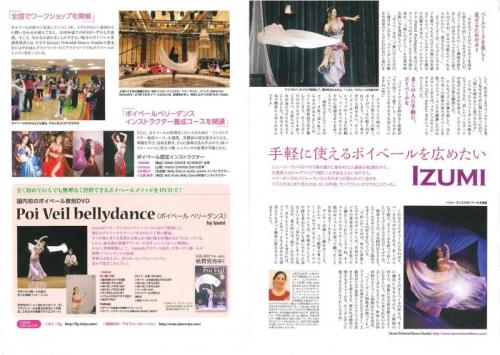 ベリーダンスジャパン34