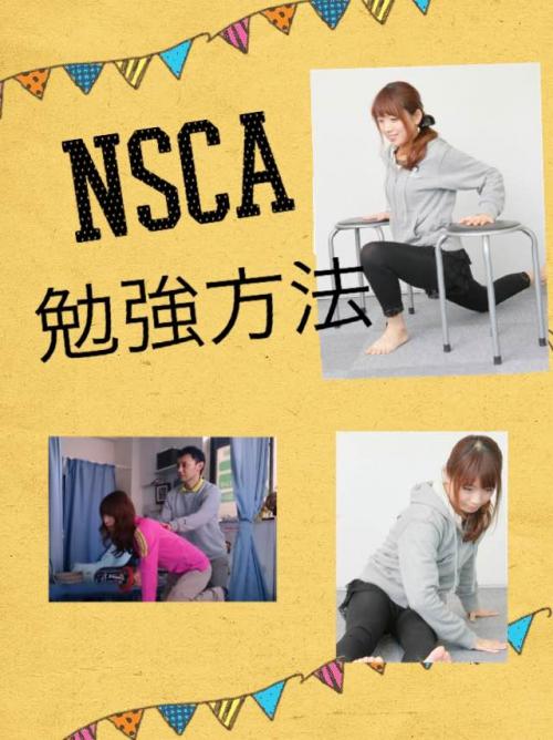 NSCA 資格取得 過去問 (CSCS,CPT)