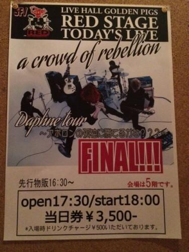 新潟 バンド a crowd of rebellion