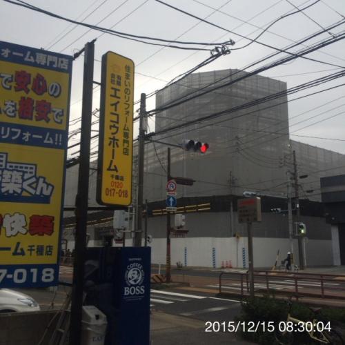 激安リフォーム名古屋 エイコウホーム千種店、