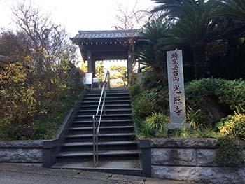北鎌倉 光照寺