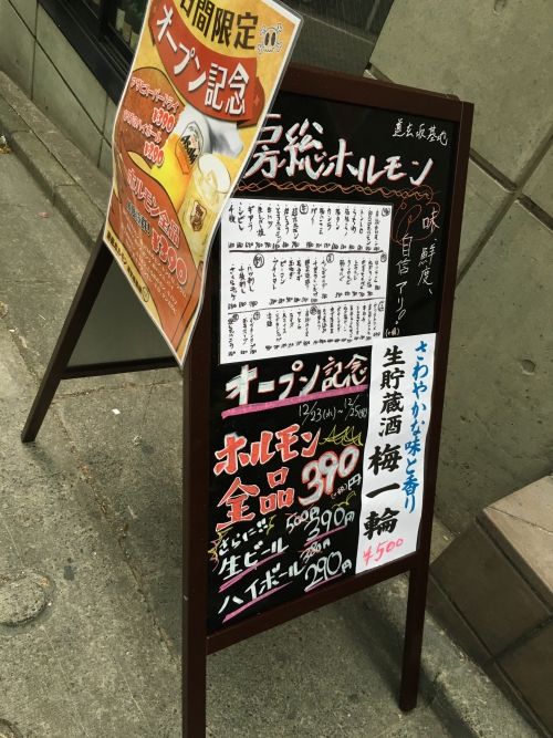 いよいよオープン!房総ホルモン道玄坂基地!!