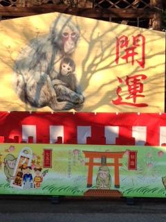 安住神社の巨大絵馬のお猿さんが木の上に登る