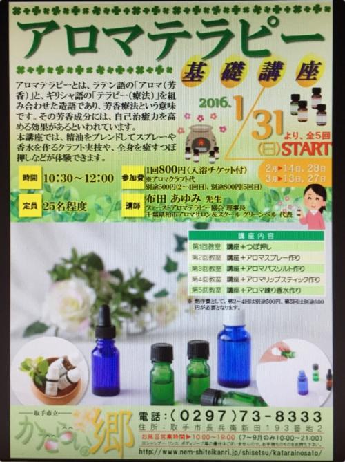 茨城県取手市かたらいの郷にてアロマテラピー講習会