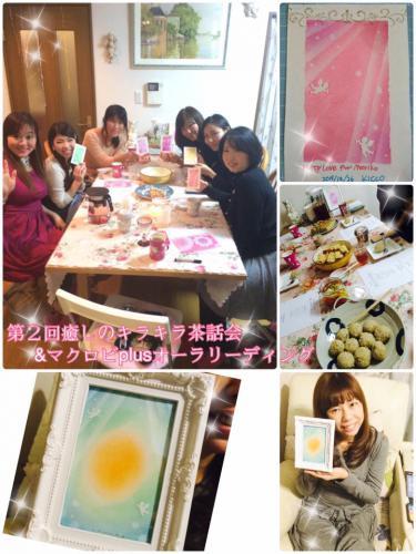 マクロビ茶話会&オーラリーディングin新大阪