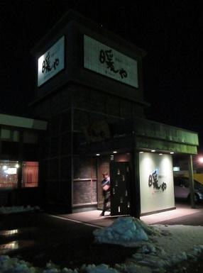 和処ダイニング「暖や」深谷店。