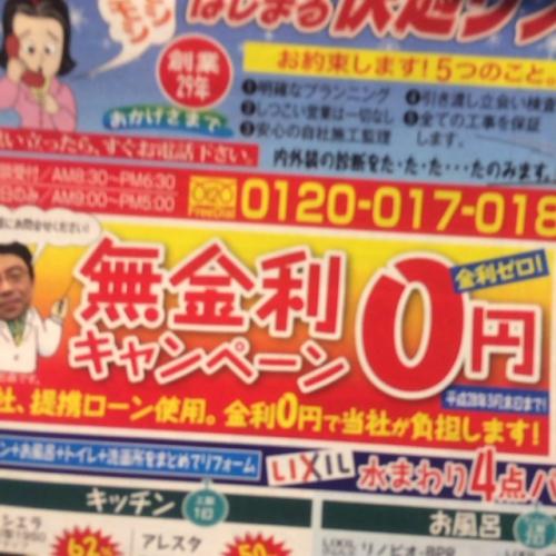 名古屋 リフォーム 料金