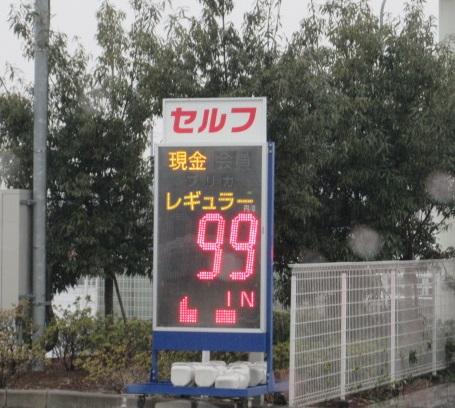 ガソリン99円。安くて助かっております…。