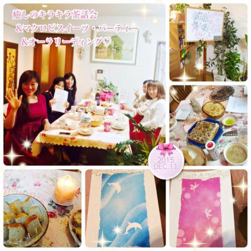 2016/2/20 マクロビ茶話会&ハッピーオーラセラピー