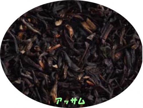 インド紅茶《アッサム》