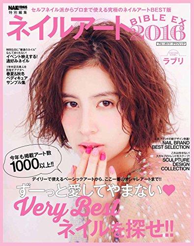 NAILVENUS別冊 ネイルアートBIBLE 2016