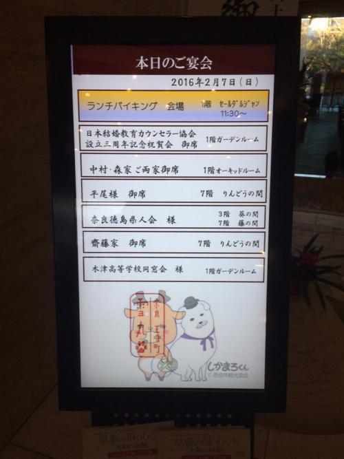 日本結婚教育カウンセラー協会設立3周年記念祝賀会
