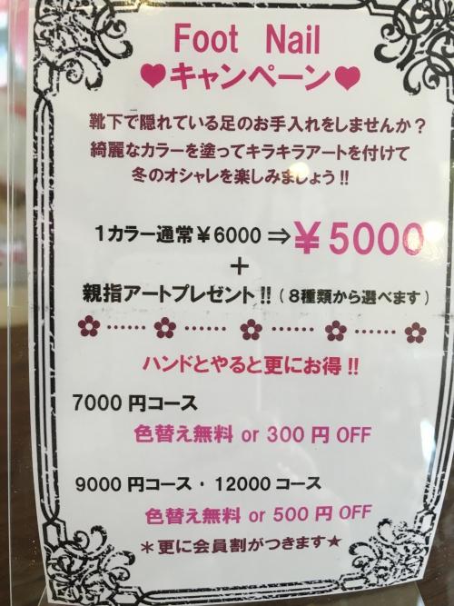 斎藤明弥プロデュース!冬のペディキュアで女子力アップ