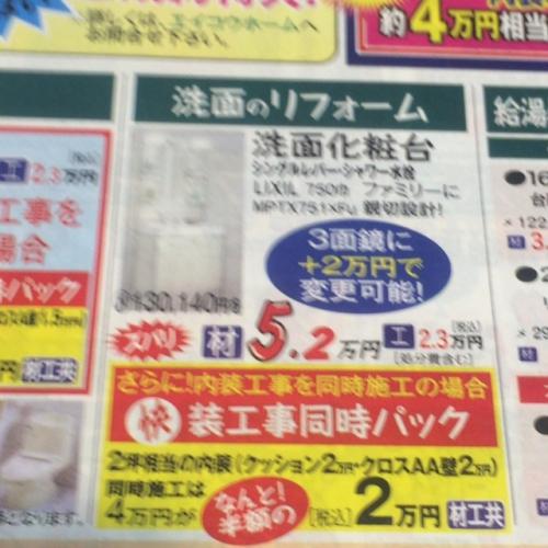 リフォーム 名古屋洗面化粧台